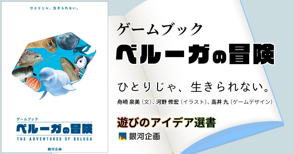 ゲームブック「ベルーガの冒険」